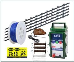 電気さく3段張り100mセット FRP125支柱 乾電池タイプ本器セット