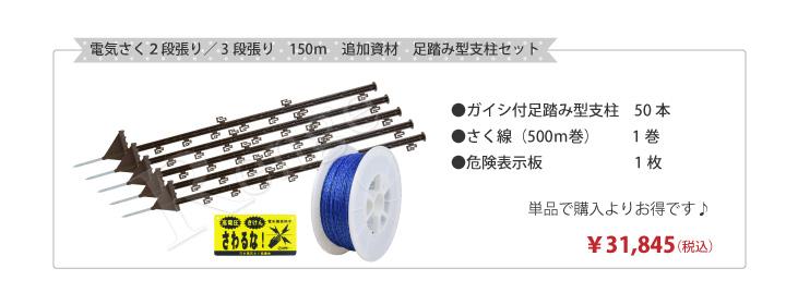 電気さく 2段張り/3段張り150m追加用資材 足踏み型支柱セット