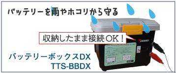 バッテリ収納におススメ バッテリーボックスデラックス