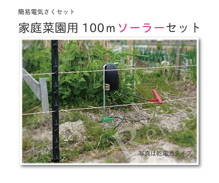 家庭菜園用100mソーラーセット