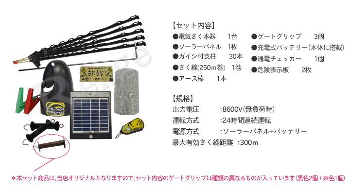 家庭菜園用簡易電気さくソーラーセット セット内容