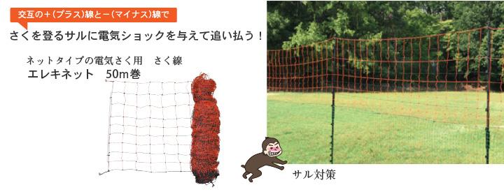 タイガー エレキネット商品詳細