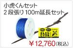電気さくセット 小虎くんセット 2段張り100m延長セット