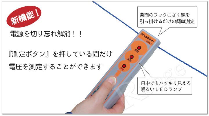 タイガー 電圧測定器 クイックテスターの新機能
