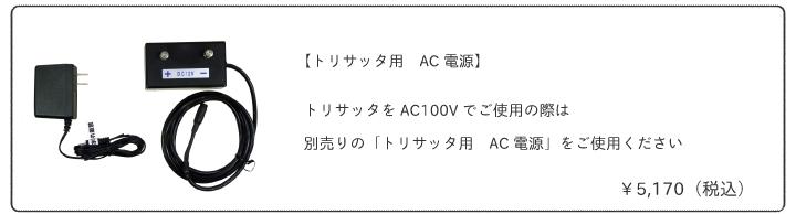 トリサッタ用 AC電源