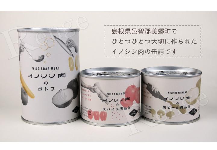 おおち山くじらのイノシシ肉の缶詰